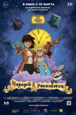 постер фильма Чародей равновесия