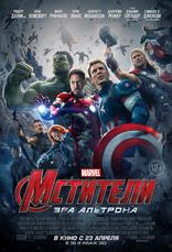 постер фильма Мстители: Эра Альтрона