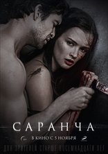 постер фильма Саранча