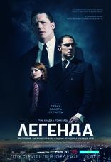 постер фильма Легенда