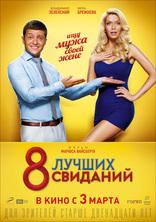 постер фильма 8 лучших свиданий