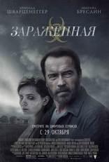 постер фильма Зараженная