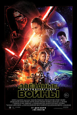 постер фильма Звездные Войны: Пробуждение Силы