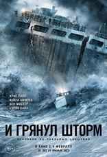 постер фильма И грянул шторм