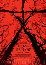 постер фильма Ведьма из Блэр: Новая глава