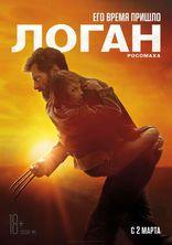 постер фильма Логан: Росомаха