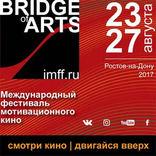 III Международный фестиваль мотивационного кино и спорта Bridge of Arts