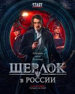 фильм Шерлок в России