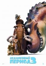 Ледниковый период: Заря динозавров
