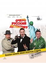 Очень русский детектиff