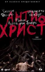постер фильма Антихрист