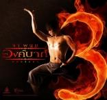 Отмеченный Буддой 3