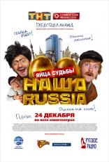 Наша Russia: Яйца судьбы