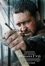 постер фильма Робин Гуд