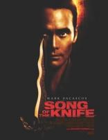 Песнь ножа