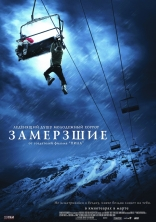 постер фильма Замерзшие