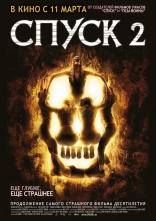 постер фильма Спуск 2