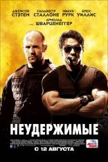 постер фильма Неудержимые