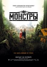 постер фильма Монстры