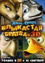 постер фильма Альфа и Омега: Клыкастая братва 3D
