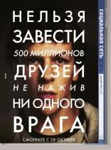 постер фильма Социальная сеть