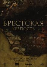 постер фильма Брестская крепость