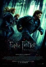 постер фильма Гарри Поттер и Дары Смерти: Часть первая