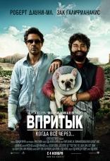постер фильма Впритык