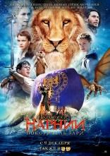 постер фильма Хроники Нарнии: Покоритель зари