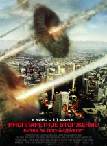 постер фильма Инопланетное вторжение: Битва за Лос-Анджелес