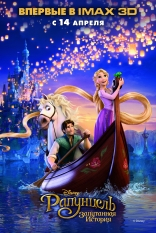постер фильма Рапунцель: Запутанная история