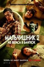 постер фильма Мальчишник 2: Из Вегаса в Бангкок