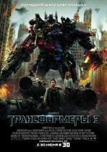 постер фильма Трансформеры 3: Темная сторона Луны