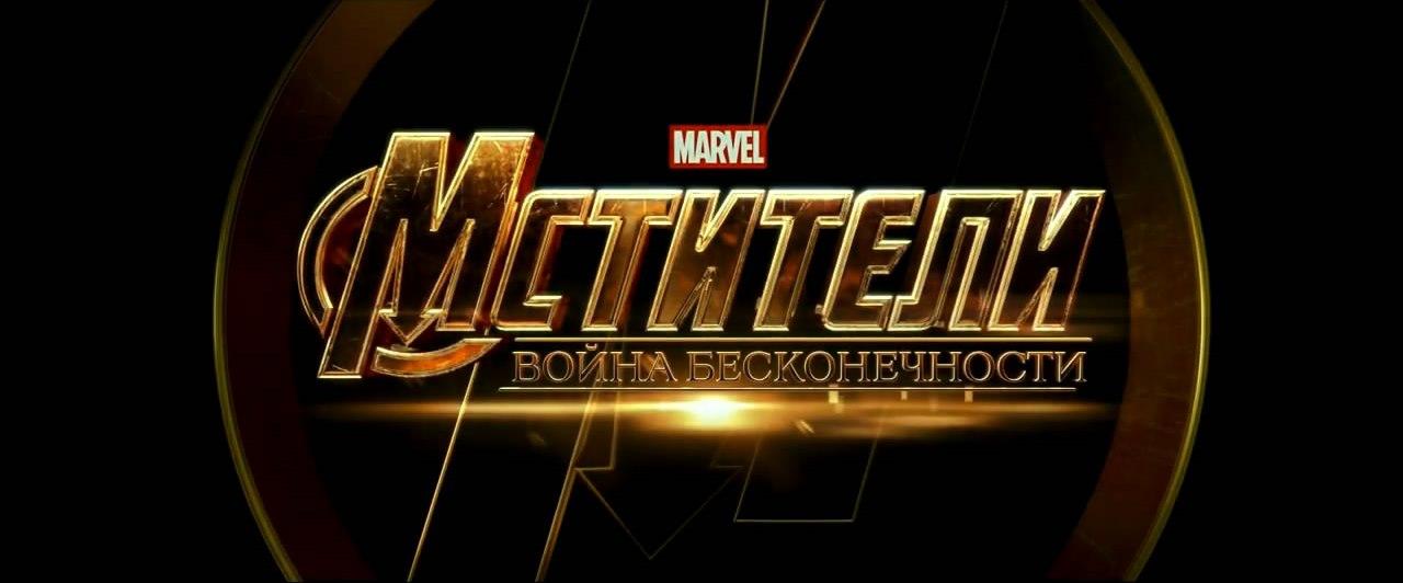 Мстители: Война бесконечности Дублированный трейлер №2