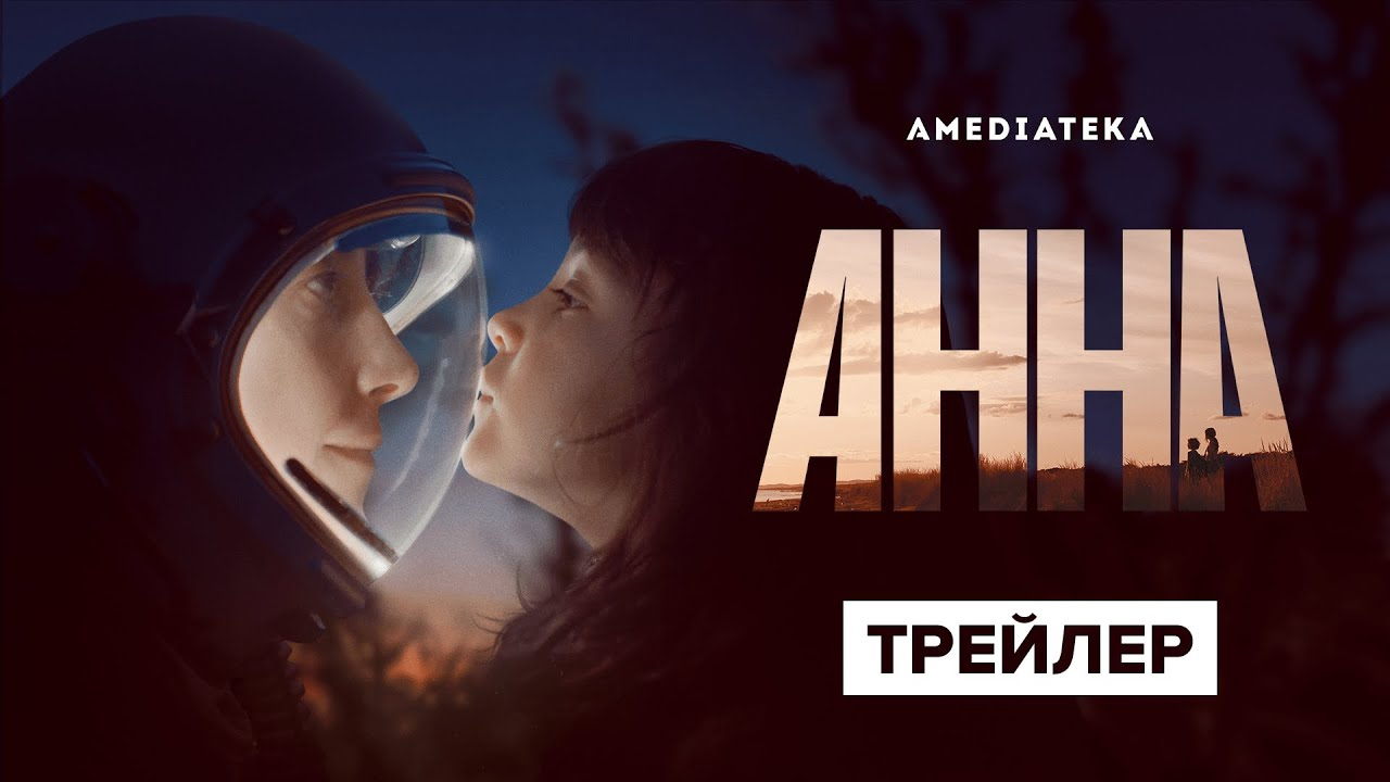 Анна Дублированный трейлер