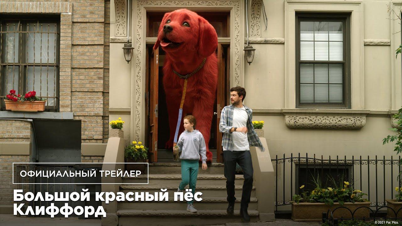 Большой красный пес Клиффорд Дублированный трейлер