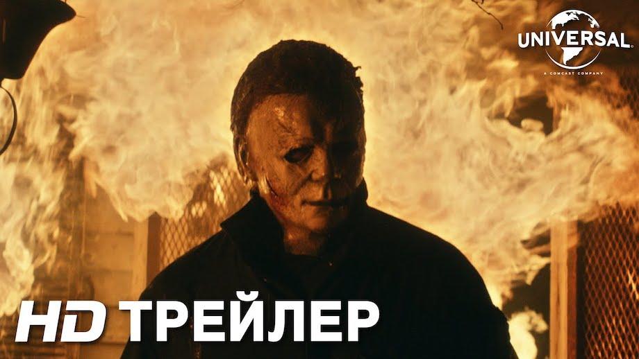 Хэллоуин убивает Дублированный трейлер