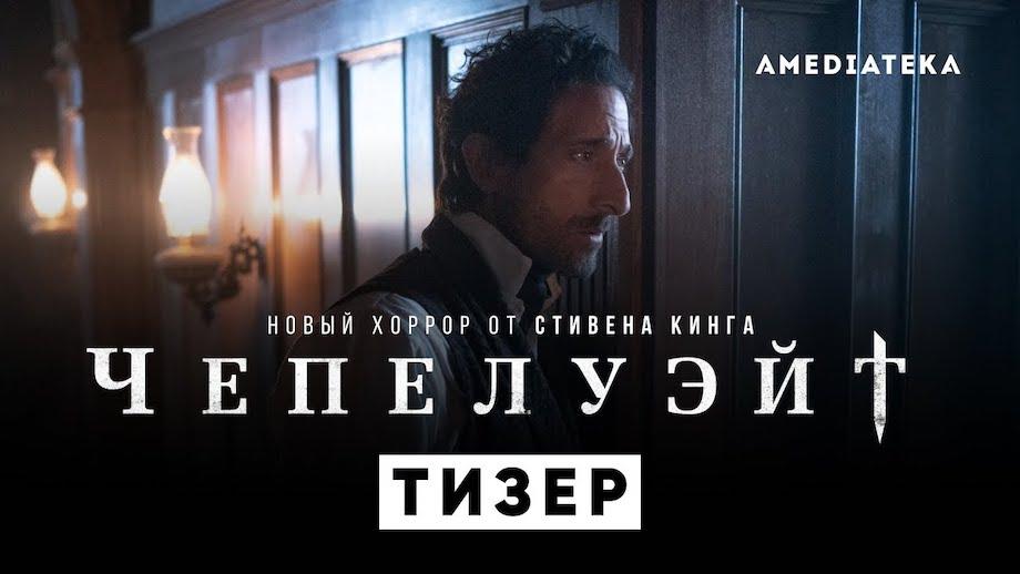 Чепелуэйт Переведенный тизер