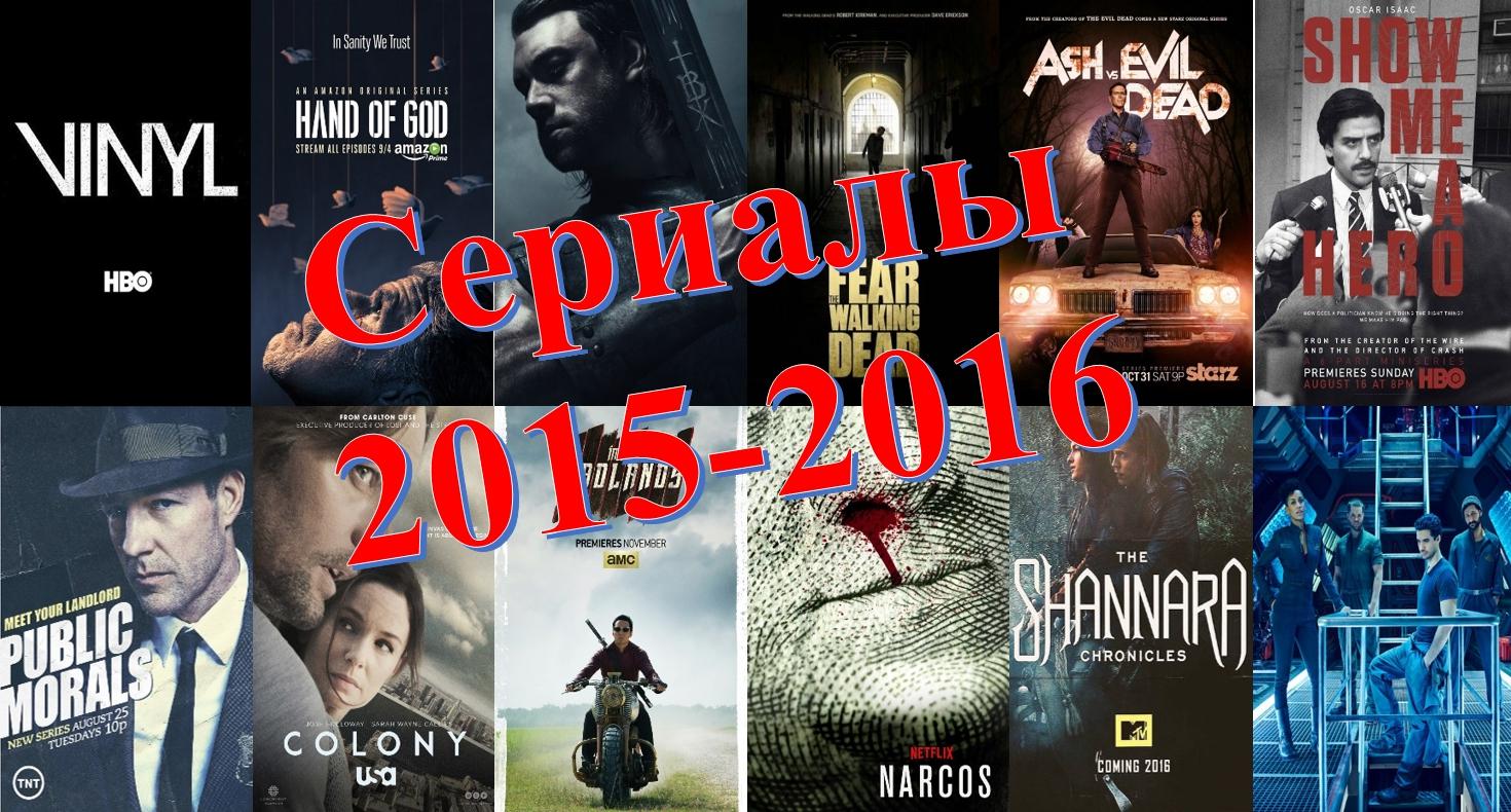 Самые ожидаемые фильмы 2016 года. Новинки кино 2016. Список