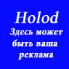 Holod