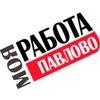 Городская-Газета Моя-Работа-В-Павлово