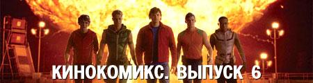 кинокомикс. выпуск 6
