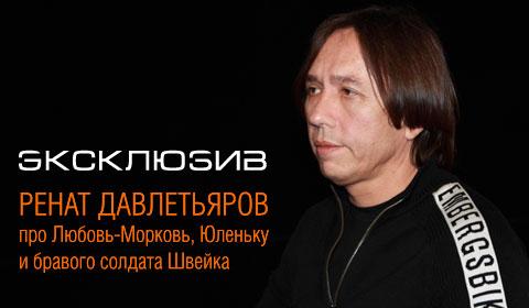 Эксклюзив: Интервью с Ренатом Давлетьяровым
