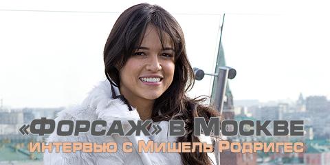 «Форсаж» в Москве: Интервью с Мишель Родригес