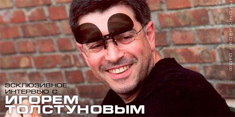 Игорь Толстунов. Продюсер нашего времени