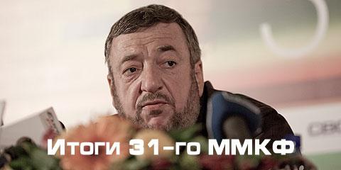 Итоги 31-го ММКФ