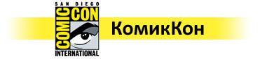 КомикКон '09: «Астробой», «Новолуние», «Воображариум» и «Мордобой»
