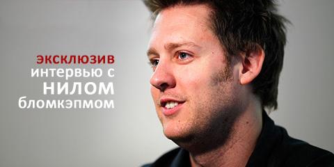 Интервью с Нилом Бломкэмпом | «Район №9»
