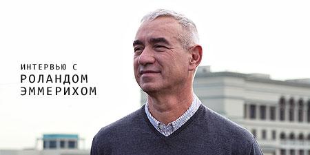 Интервью с Роландом Эммерихом   «2012»
