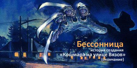 «Бессонница» | История создания «Кошмара на улице вязов», ч. II